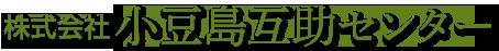 株式会社 小豆島互助センター